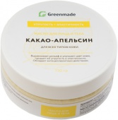 Масло для лица и тела Какао-Апельсин  для всех типов кожи, 150 гр, Greenmade