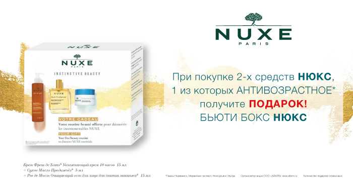 NUXE_gift_1805_700x370_BeautyBox_internet.png